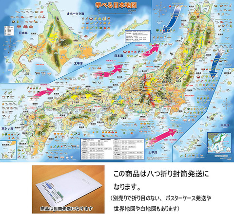 「学べる日本地図 」★八つ折り封筒発送  小中学校の教育に合わせた日本地図 5歳~中学受験に