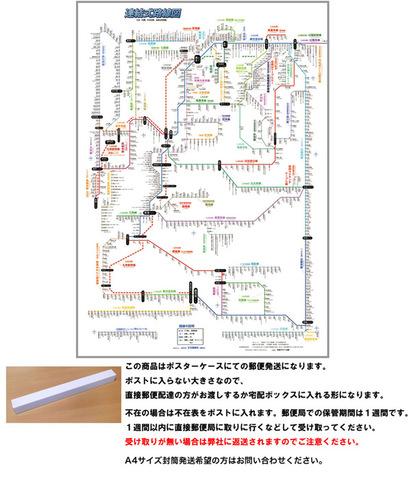 「連結式路線図 (九州、沖縄) 7」 【ふりがな付き路線図】
