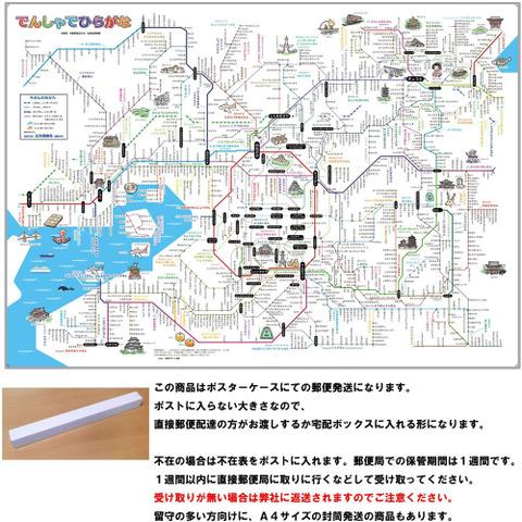 「でんしゃでひらがな-3」 (関西地方) (ポスターケース発送) 【ひらがなの路線図】
