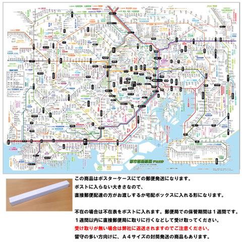 「都市部路線図-1 デカ文字」(関東)【ふりがな付き鉄道路線図】 5歳~年配の方、ビジネスにも