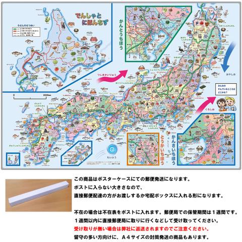 「でんしゃとにほんちず 」(ポスターケース発送)  ひらがなとイラストの路線図と日本地図  3歳より~ 何枚でも送料同じ