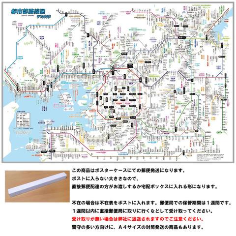 「都市部路線図3 デカ文字」 大阪(関西、京都)【ふりがな付き鉄道路線図