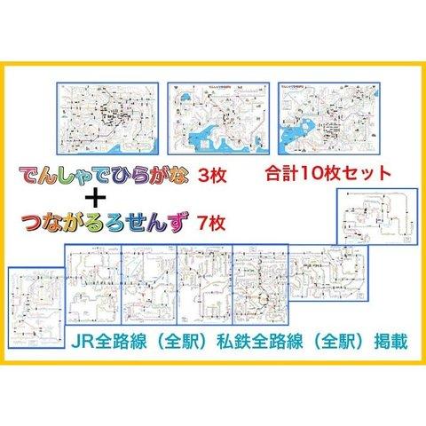 「ひらがなろせんず【完全セット】」(日本全国のひらがな路線図)