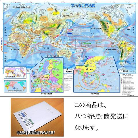 「学べる世界地図」(★八つ折り封筒発送★)小学校、中学校の学習に合わせた、学習用世界地図 書いて消せるポスター 5歳~