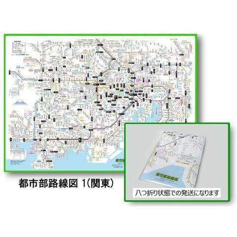 「都市部路線図1」東京(関東、首都圏)のふりがな付き路線図(★八つ折り封筒発送★)