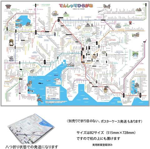 「でんしゃでひらがな2」 名古屋(東海)地方」(★八つ折り封筒発送★) 【子供向け ひらがなの電車の路線図】 3歳より〜