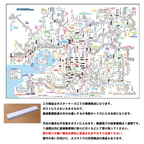 「都市部路線図3 ミニ」(関西) B3ミニサイズ