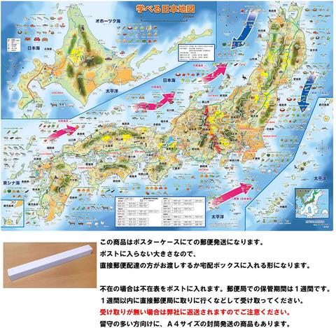 「学べる日本地図 」(ポスターケース発送) 小学校、中学校の教育に合わせた日本地図 5歳~中学受験に