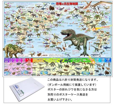 「恐竜と古生物地図」(★八折り封筒発送) 130種以上の恐竜、古生物が学べるお風呂用ポスター (学べる地図シリーズ)