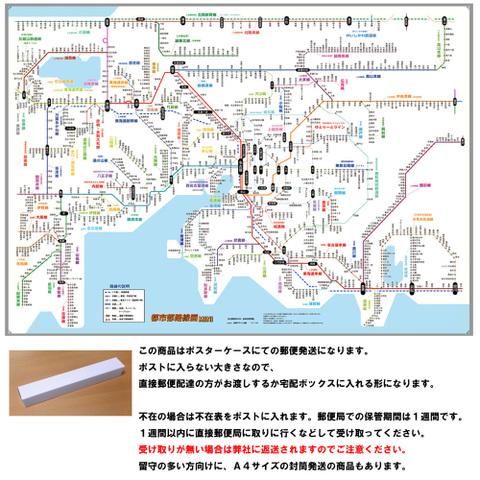 「都市部路線図2 ミニ」 (東海)  B3ミニサイズ