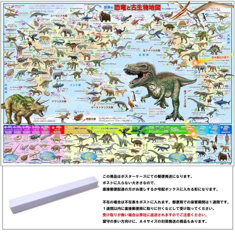 「恐竜と古生物地図」 130種以上の恐竜、古生物が学べるお風呂用ポスター (学べる地図シリーズ)