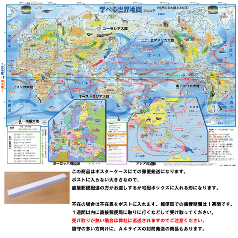 「学べる世界地図ジュニア」(ポスターケース発送) 小学生向けお風呂でも使える学習用ポスター