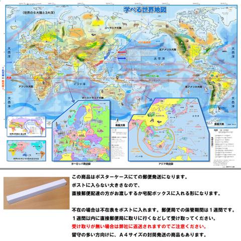 「学べる世界地図」(ポスターケース発送) 小学校、中学校の学習に合わせた、学習用世界地図 書いて消せるポスター 5歳~