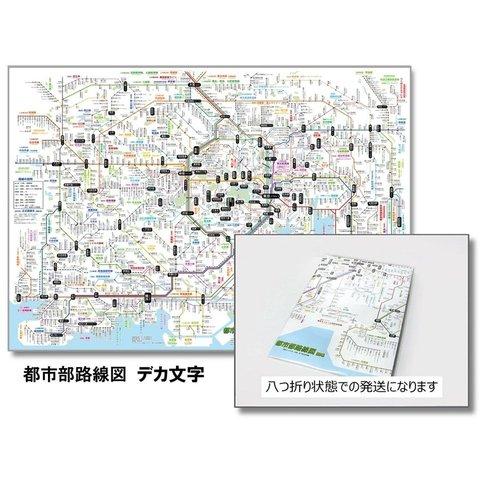 「都市部路線図1 デカ文字」 東京(関東、首都圏)(★八つ折り封筒発送★) 【ふりがな付き鉄道路線図】
