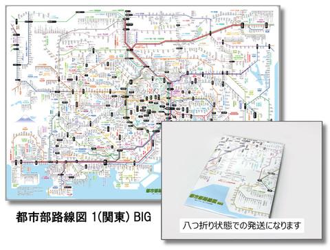 「都市部路線図1 ビッグ (ワイドサイズ)」 (関東)★八つ折り封筒発送★)【ふりがな付き路線図】( 子供〜ビジネスまで
