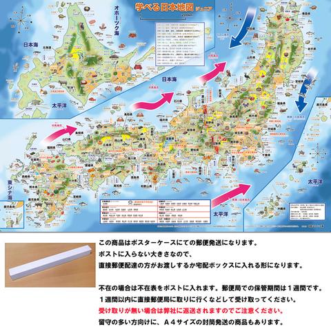 「学べる日本地図 ジュニア」(ポスターケース発送) お風呂にも貼れる小学校、中学校の学習に合わせた、学習用日本地図、 A2サイズ