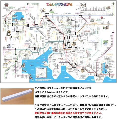 「でんしゃでひらがな-2」 (東海地方) (ポスターケース発送) 【ひらがなの路線図】