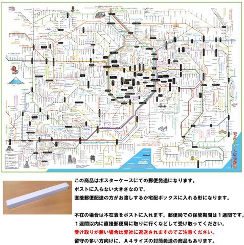 「でんしゃでひらがな-1」 (関東地方) (ポスターケース発送)  イラスト入り【ひらがなの路線図】ポスターケース発送