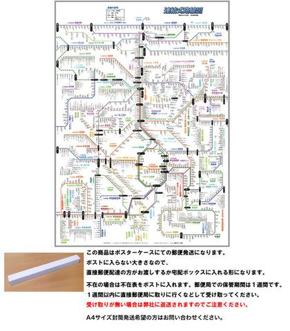 「連結式路線図 (関東) 3」 【ふりがな付き路線図】
