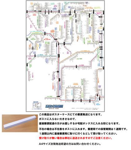 「連結式路線図 (東海) 4」 【ふりがな付き路線図】