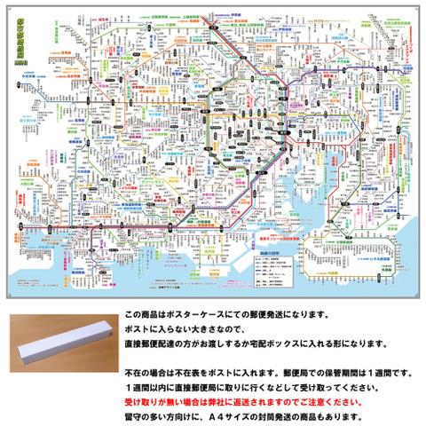 「都市部路線図1 ミニ」(関東) B3ミニサイズ