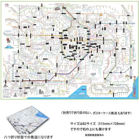 「でんしゃでひらがな1」 東京(関東、首都圏) (★八つ折り封筒発送★) 【子供向け ひらがなの電車の路線図】 3歳より〜