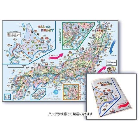 「でんしゃとにほんちず 」 ひらがなとイラストの路線図と日本地図 (★八つ折り封筒発送★) 3歳より〜