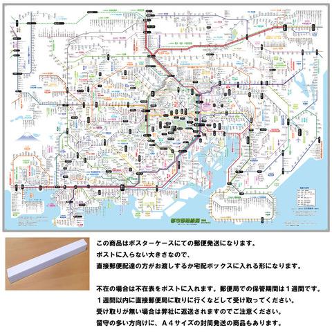 「都市部路線図(関東)ビック」 (ワイドサイズ)【ふりがな付き路線図】
