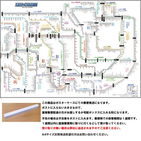 「連結式路線図 (東北) 2」 【ふりがな付き路線図】