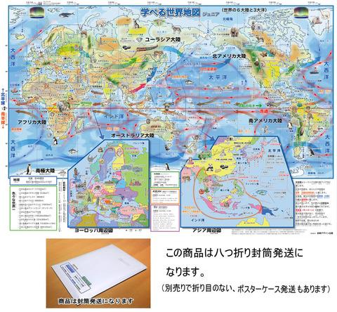 「学べる世界地図ジュニア」(★八つ折り封筒発送★) 小学生向けお風呂でも使える学習用ポスター