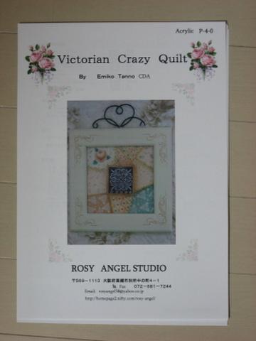 トールペイント パケット 【Victorian Crazy Quilt】