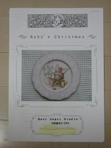 トールペント パケット 【Raby's Christmas】
