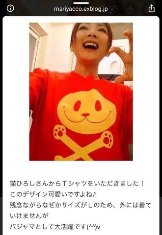 猫ひろし海賊Tシャツ