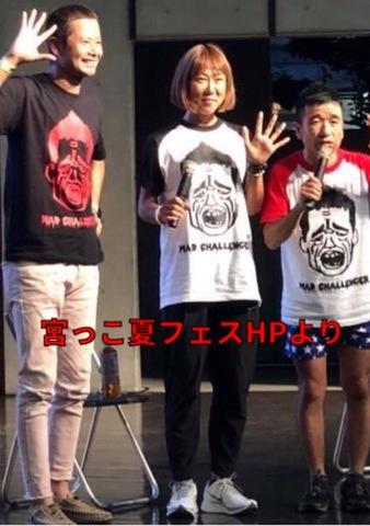 猫ひろし顔Tシャツ