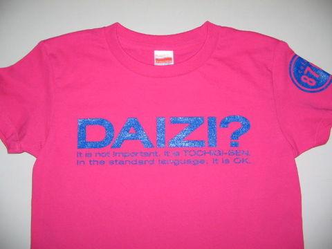栃木弁「だいじ」Tシャツ
