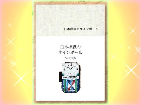 書籍 『日本標識のサインポール』