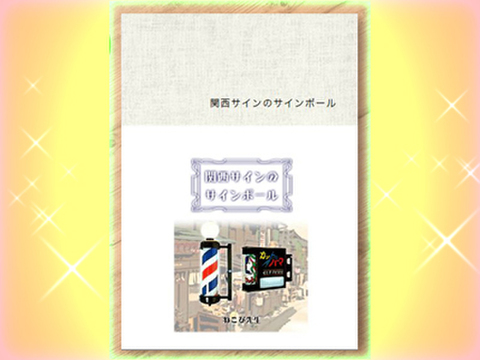 書籍 『関西サインのサインポール』