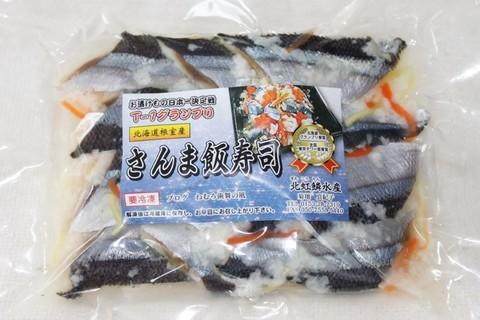 北虹鱗さんま飯寿司 (200g)