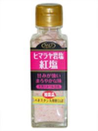 ヒマラヤ岩塩 紅塩100g 瓶入り 20LR