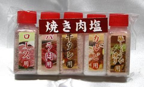 食縁塩シリーズ 焼き肉用