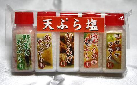 食縁塩シリーズ  天ぷら塩