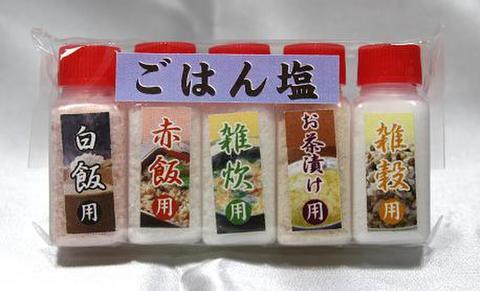 食縁塩シリーズ ごはん塩