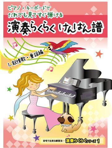 演奏らくらくシリーズ1   ピアノ・キーボードでだれでも見てすぐ弾ける       演奏らくらくけんばん譜   1.叙情歌・童謡編