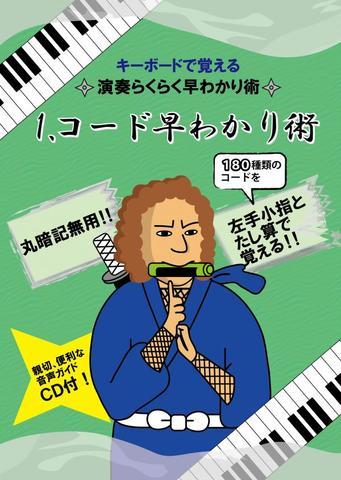 演奏らくらくシリーズ2   キーボードで覚える     演奏らくらく早わかり術  1.コード早わかり術(CD付)