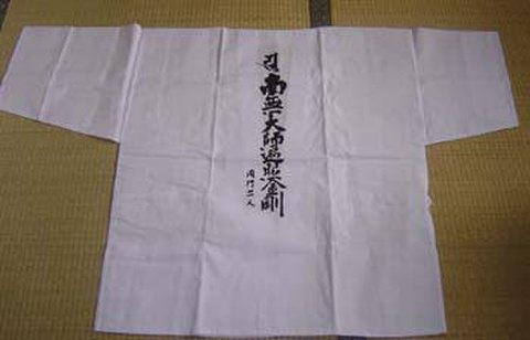 白衣(巡礼時着る白衣)袖有り