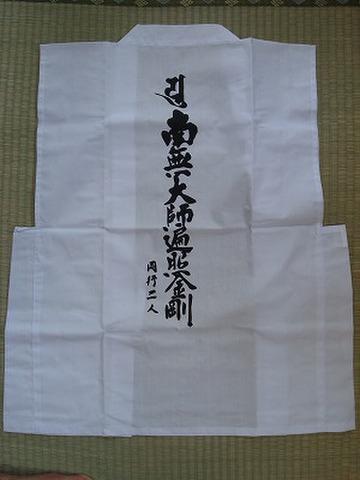 白衣半袖タイプ(巡礼時着る)