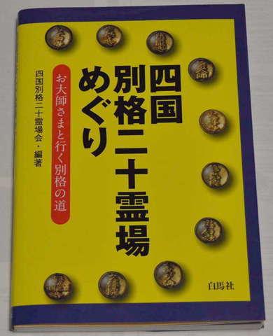 別格20霊場本 1500円送料300円