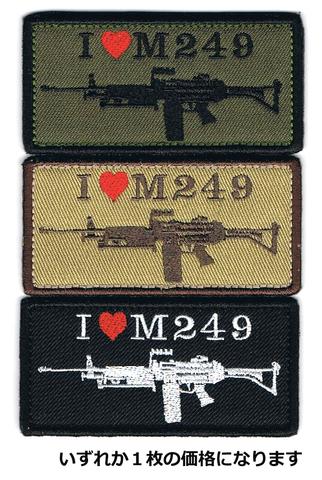 I LOVE M249パッチ