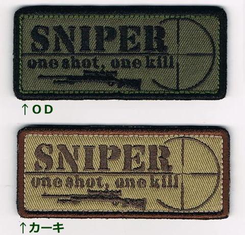 SNIPERパッチ(83mm×35mm)