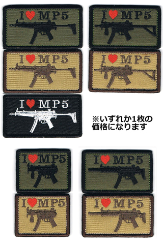 I LOVE MP5パッチ